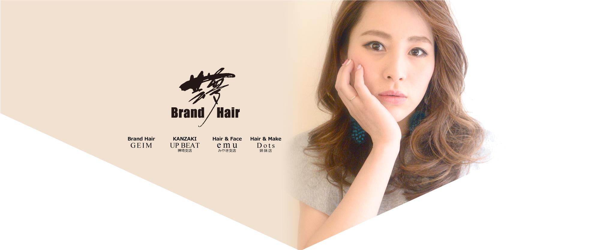 佐賀市の美容室 Brand Hair 芸夢